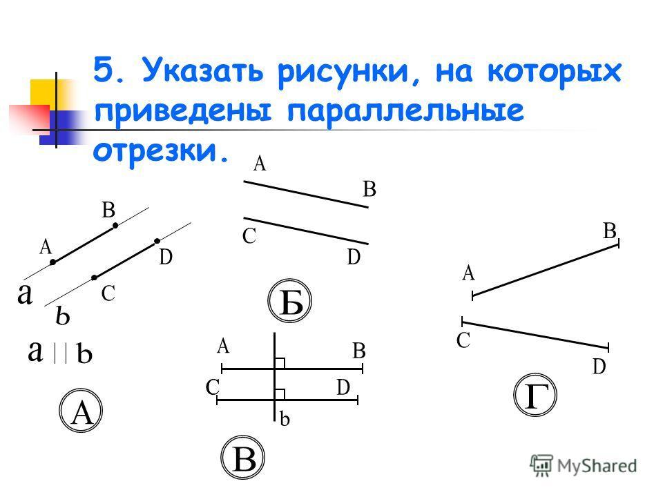5. Указать рисунки, на которых приведены параллельные отрезки.