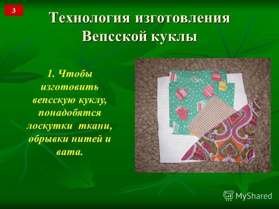 Технология изготовления Вепсской куклы 1. Чтобы изготовить вепсскую куклу, понадобятся лоскутки ткани, обрывки нитей и вата. 3