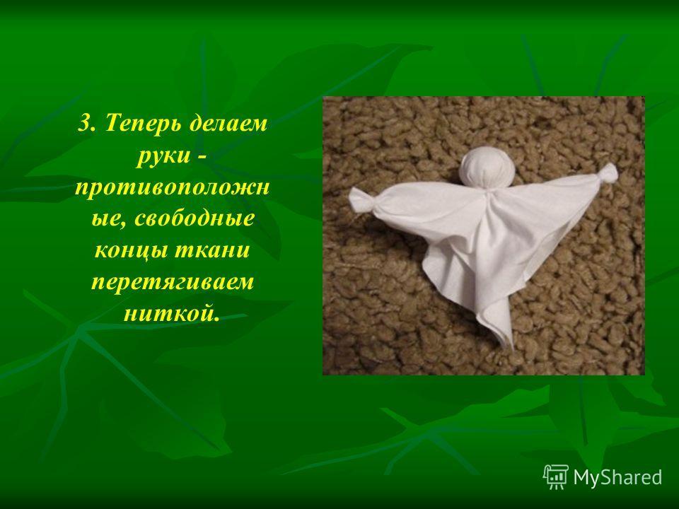 Костромушка кукла