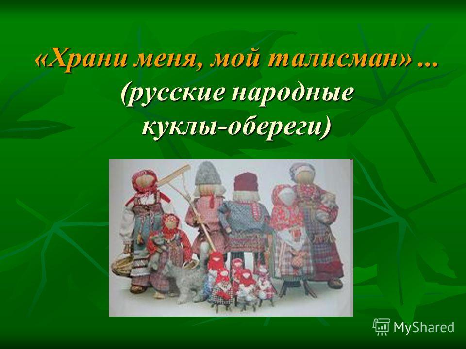 «Храни меня, мой талисман»... (русские народные куклы-обереги)