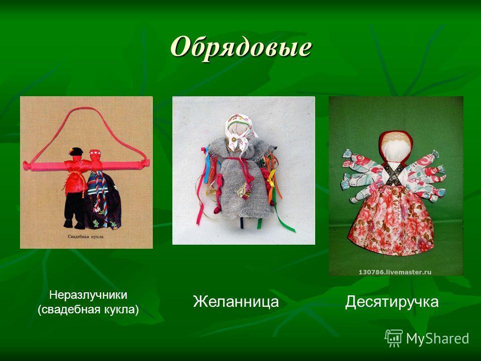 Обрядовые Неразлучники (свадебная кукла) ЖеланницаДесятиручка