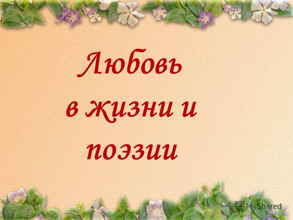 Любовь в жизни и поэзии