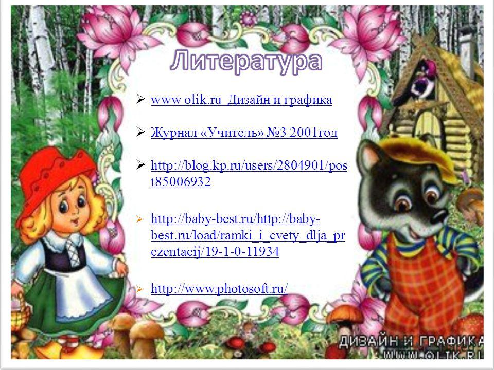 www olik.ru Дизайн и графика www olik.ru Дизайн и графика Журнал «Учитель» 3 2001год http://blog.kp.ru/users/2804901/pos t85006932 http://blog.kp.ru/users/2804901/pos t85006932 http://baby-best.ru/http://baby- best.ru/load/ramki_i_cvety_dlja_pr ezent