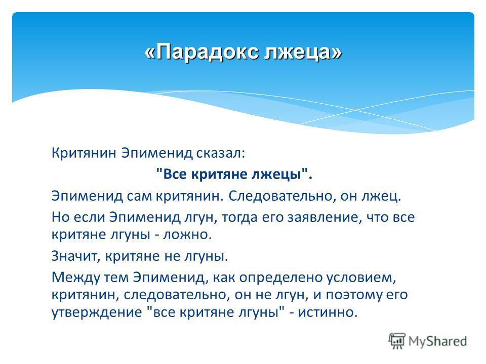 Критянин Эпименид сказал: