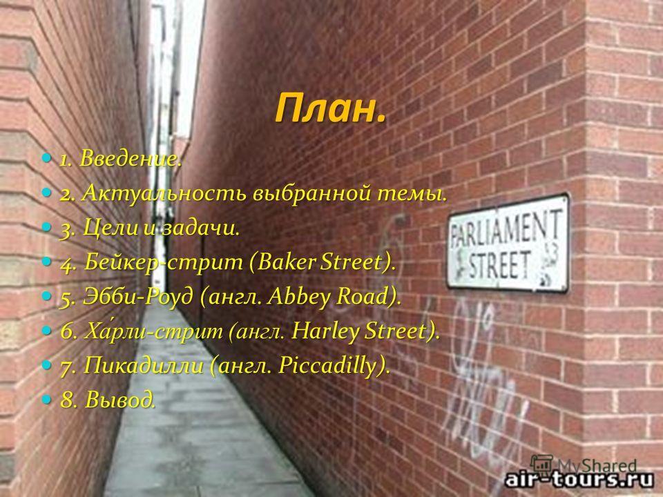 План. 1. Введение. 1. Введение. 2. Актуальность выбранной темы. 2. Актуальность выбранной темы. 3. Цели и задачи. 3. Цели и задачи. 4. Бейкер-стрит (Baker Street). 4. Бейкер-стрит (Baker Street). 5. Эбби-Роуд (англ. Abbey Road). 5. Эбби-Роуд (англ. A