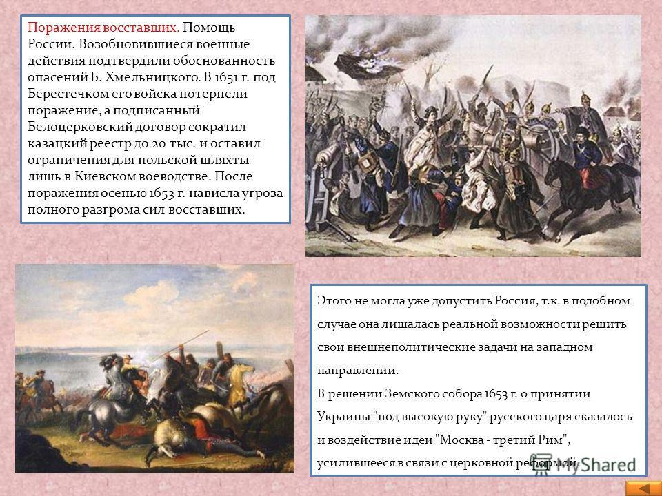 Этого не могла уже допустить Россия, т.к. в подобном случае она лишалась реальной возможности решить свои внешнеполитические задачи на западном направлении. В решении Земского собора 1653 г. о принятии Украины