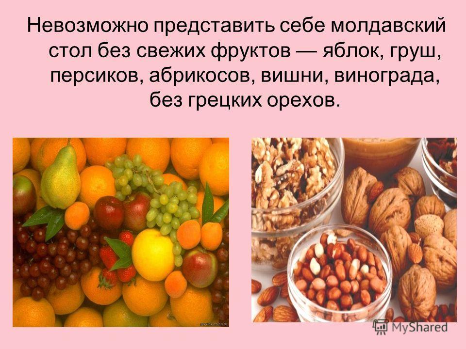 Невозможно представить себе молдавский стол без свежих фруктов яблок, груш, персиков, абрикосов, вишни, винограда, без грецких орехов.