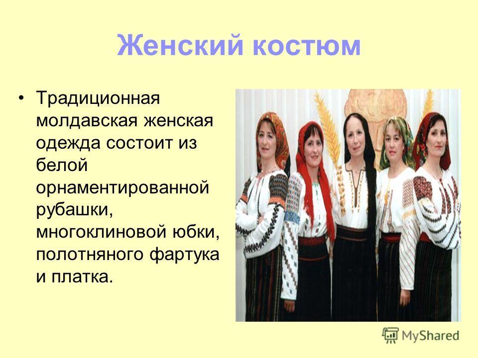 Женский костюм Традиционная молдавская женская одежда состоит из белой орнаментированной рубашки, многоклиновой юбки, полотняного фартука и платка.