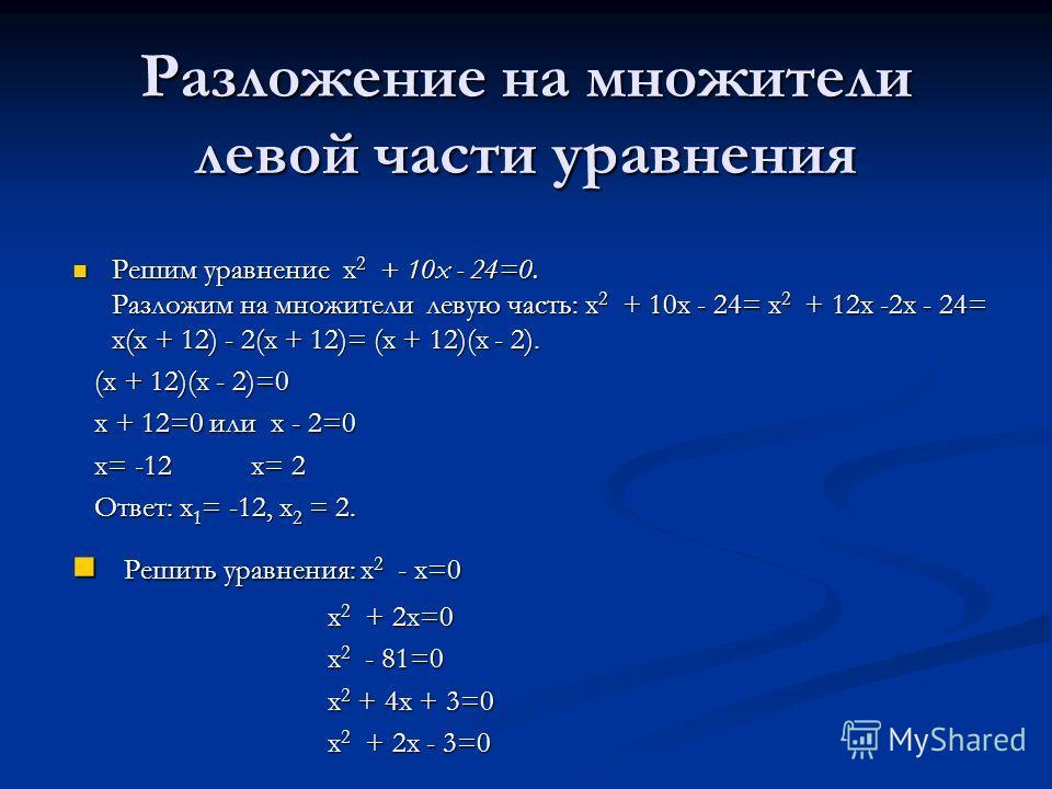 При выполнении работы были замечены: Способы которыми буду пользоваться: 1. Теорема Виета 2. Свойства коэффициентов 3. Метод «переброски» 4. Разложение левой части на множители 5. Графический способ Способы интересные, но занимают много времени и не