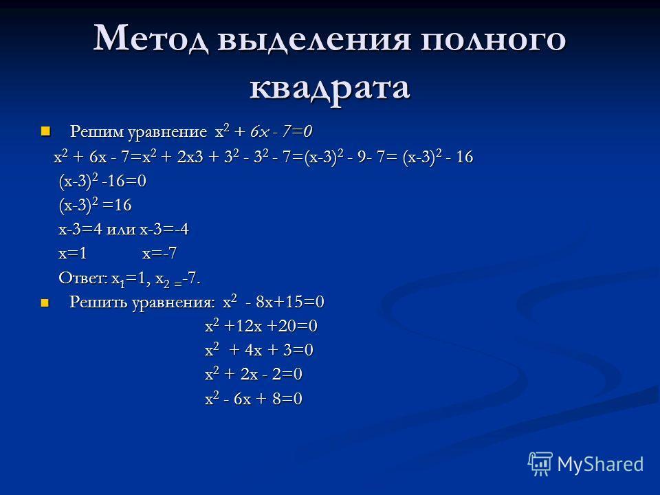 Разложение на множители левой части уравнения Решим уравнение х 2 + 10х - 24=0. Разложим на множители левую часть: х 2 + 10х - 24= х 2 + 12х -2х - 24= х(х + 12) - 2(х + 12)= (х + 12)(х - 2). Решим уравнение х 2 + 10х - 24=0. Разложим на множители лев