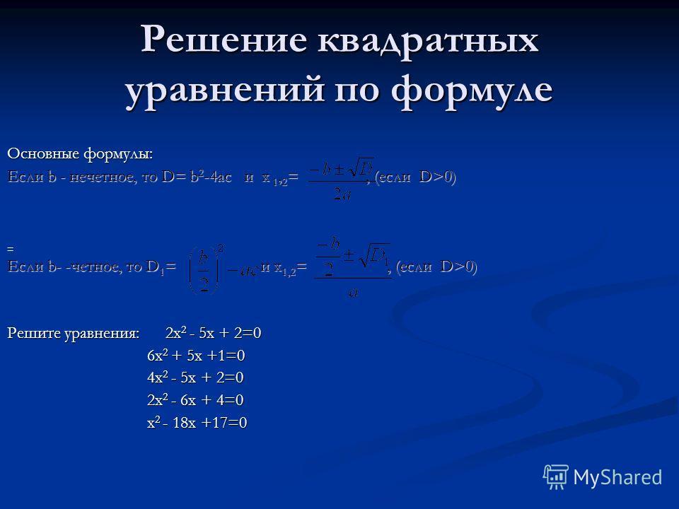 Метод выделения полного квадрата Решим уравнение х 2 + 6х - 7=0 Решим уравнение х 2 + 6х - 7=0 х 2 + 6х - 7=х 2 + 2х3 + 3 2 - 3 2 - 7=(х-3) 2 - 9- 7= (х-3) 2 - 16 х 2 + 6х - 7=х 2 + 2х3 + 3 2 - 3 2 - 7=(х-3) 2 - 9- 7= (х-3) 2 - 16 (х-3) 2 -16=0 (х-3)
