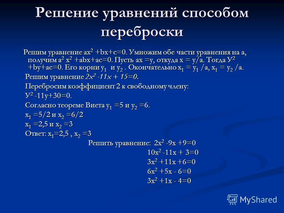 Решение квадратных уравнений по формуле Основные формулы: Если b - нечетное, то D= b 2 -4ac и х 1, 2 =, (если D>0) Если b- -четное, то D 1 = и х 1,2 =, (если D>0) Решите уравнения: 2х 2 - 5х + 2=0 6х 2 + 5х +1=0 6х 2 + 5х +1=0 4х 2 - 5х + 2=0 4х 2 -