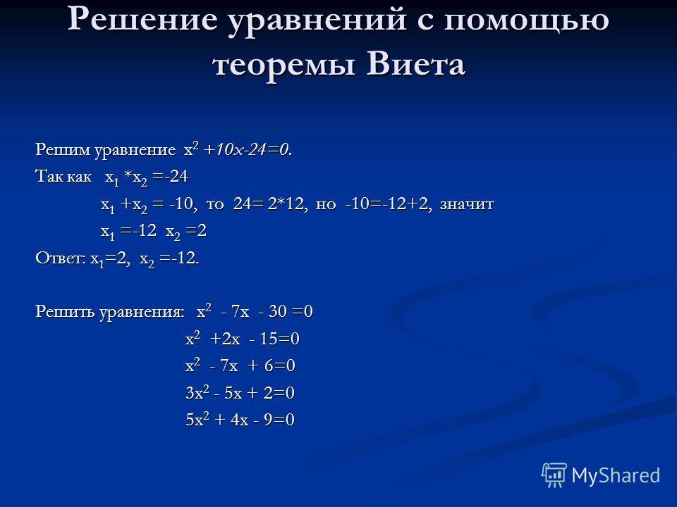 Решение уравнений способом переброски Решим уравнение ах 2 +bх+с=0. Умножим обе части уравнения на а, получим а 2 х 2 +аbх+ас=0. Пусть ах =у, откуда х = у/а. Тогда У 2 +bу+ас=0. Его корни у 1 и у 2. Окончательно х 1 = у 1 /а, х 1 = у 2 /а. Решим урав