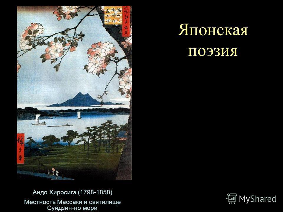 Японская поэзия Андо Хиросигэ (1798-1858) Местность Массаки и святилище Суйдзин-но мори