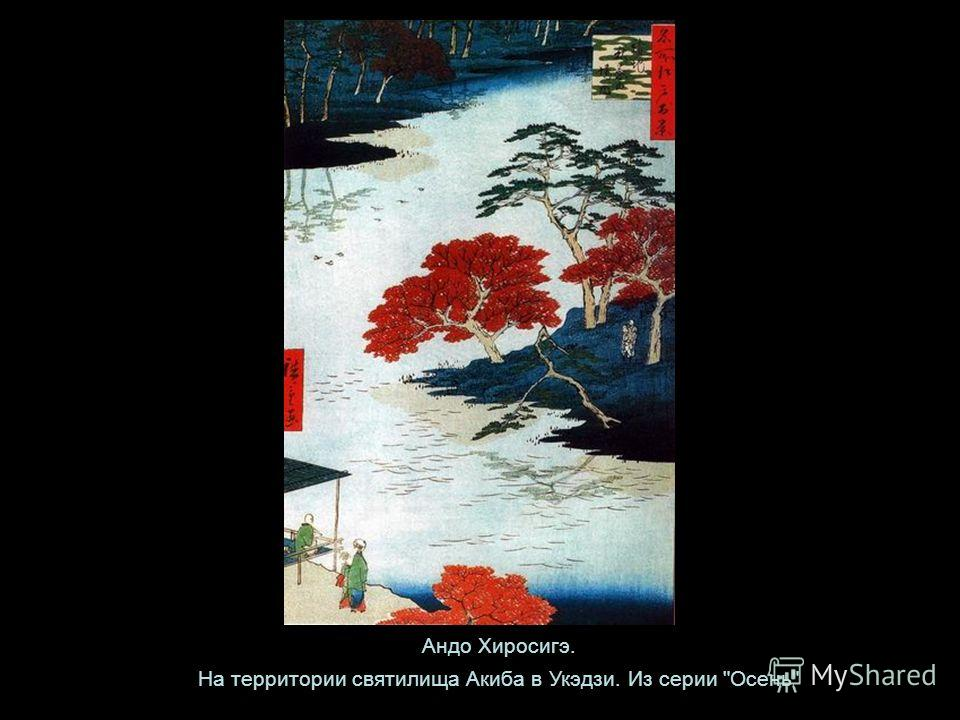Андо Хиросигэ. На территории святилища Акиба в Укэдзи. Из серии Осень