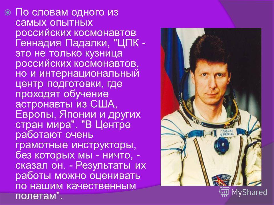 По словам одного из самых опытных российских космонавтов Геннадия Падалки,