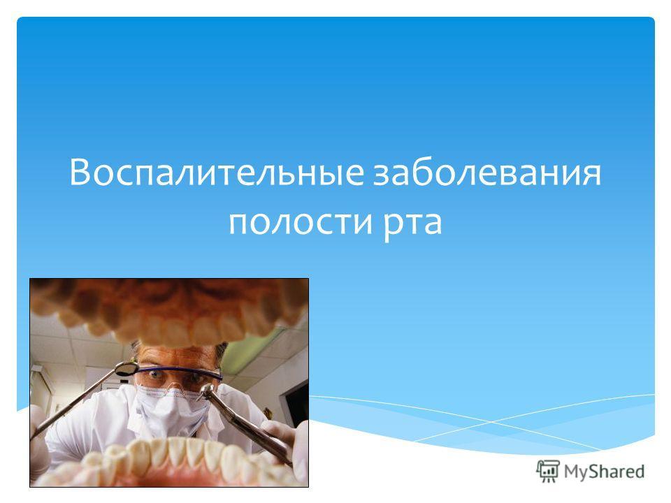 Воспалительные заболевания полости рта