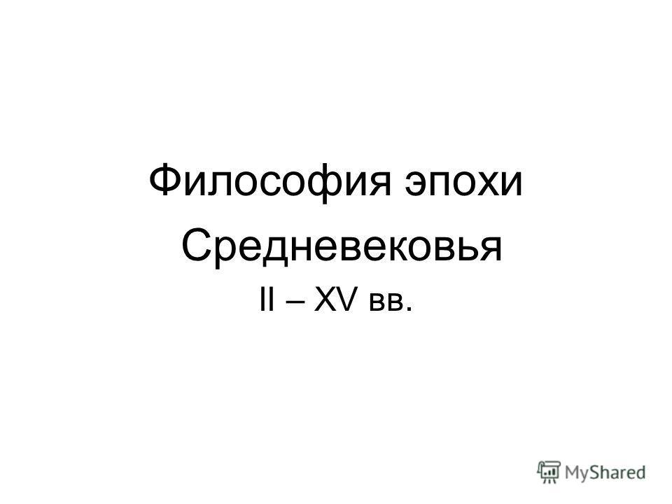 Философия эпохи Средневековья II – XV вв.