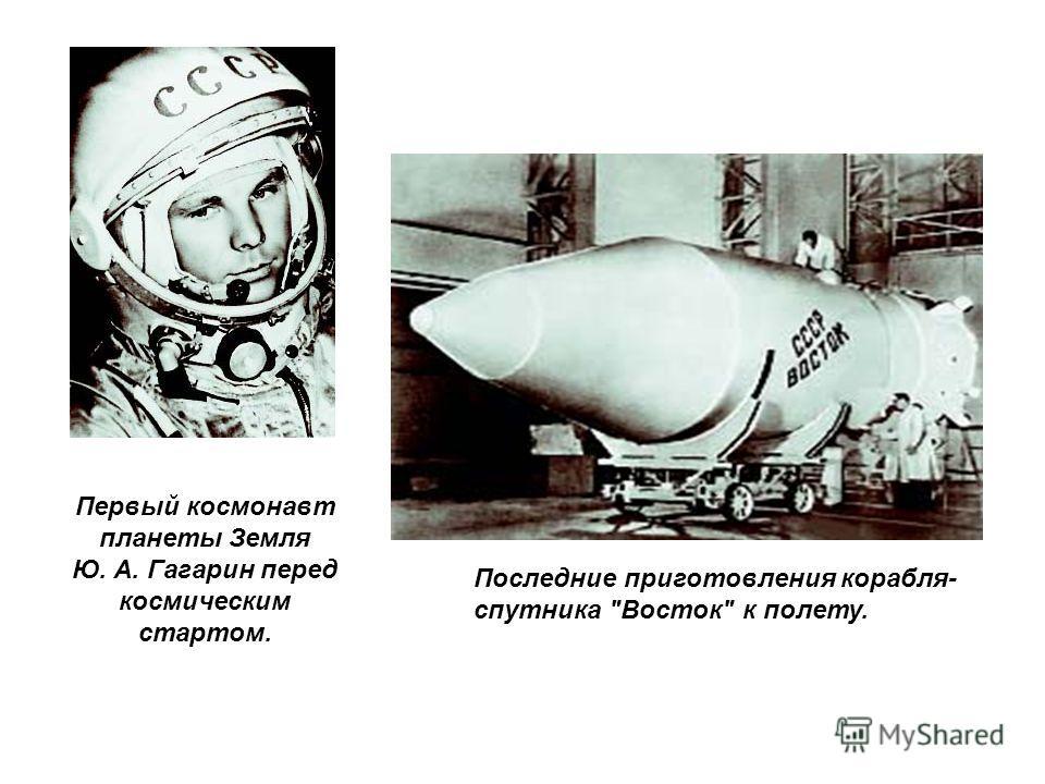 Первый космонавт планеты Земля Ю. А. Гагарин перед космическим стартом. Последние приготовления корабля- спутника Восток к полету.