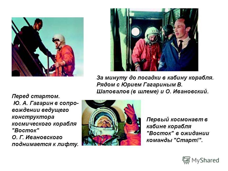 Перед стартом. Ю. А. Гагарин в сопро- вождении ведущего конструктора космического корабля