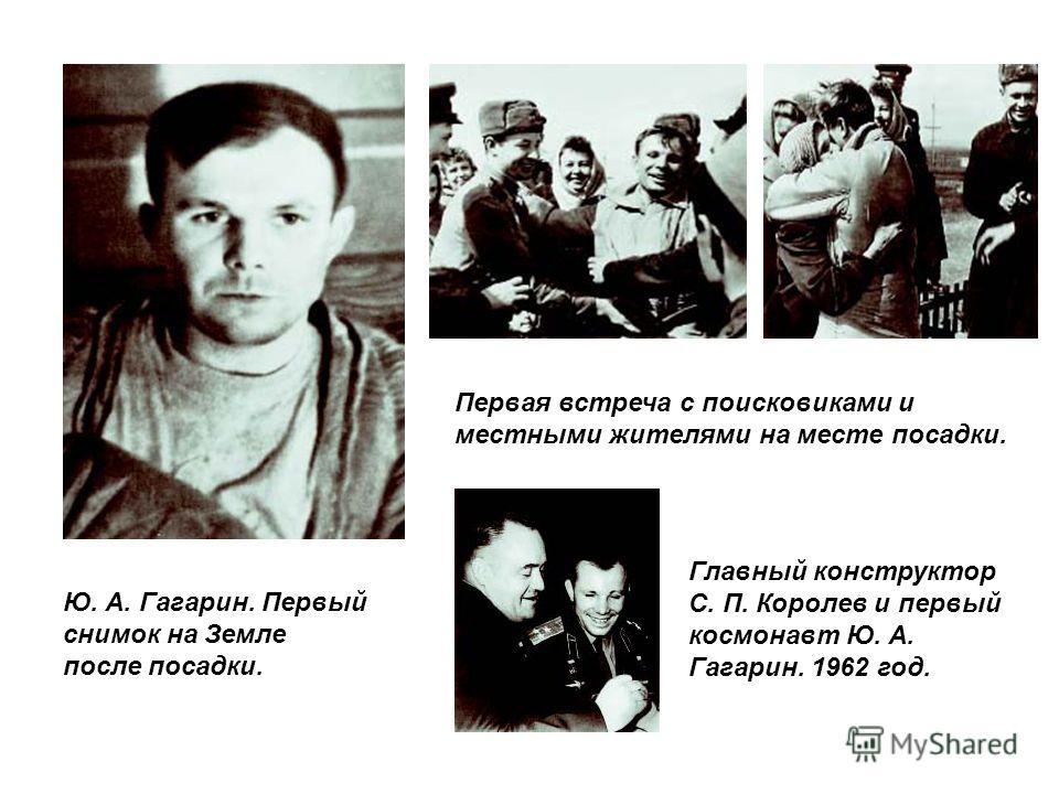 Ю. А. Гагарин. Первый снимок на Земле после посадки. Первая встреча с поисковиками и местными жителями на месте посадки. Главный конструктор С. П. Королев и первый космонавт Ю. А. Гагарин. 1962 год.