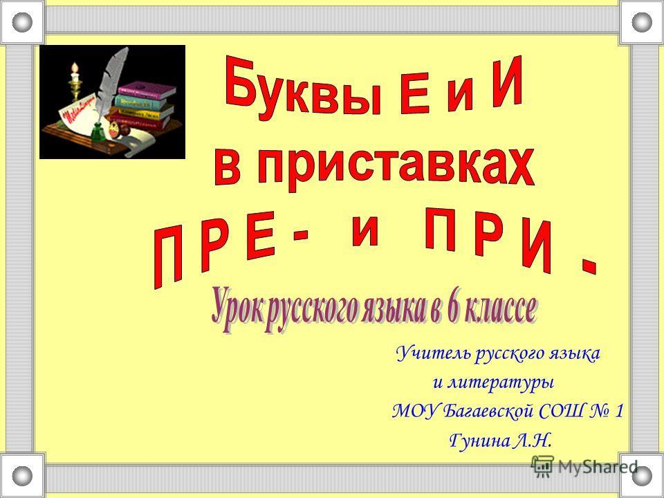 Учитель русского языка и литературы МОУ Багаевской СОШ 1 Гунина Л.Н.