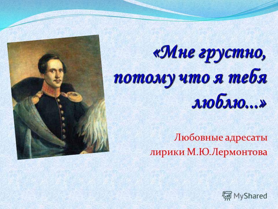 Любовные адресаты лирики М.Ю.Лермонтова