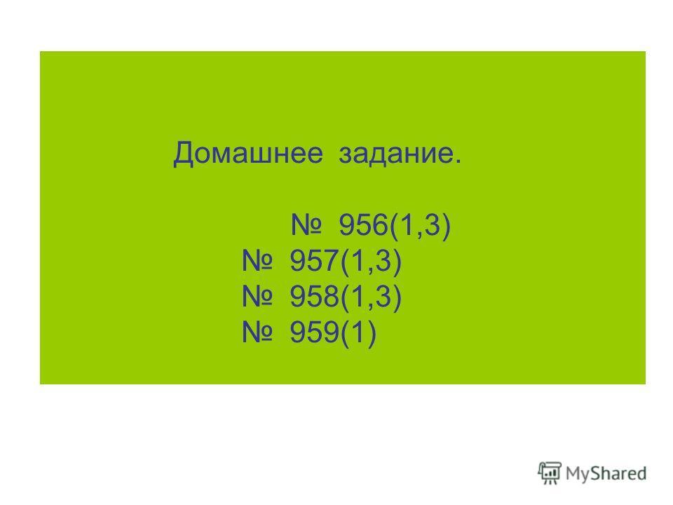 Домашнее задание. 956(1,3) 957(1,3) 958(1,3) 959(1)