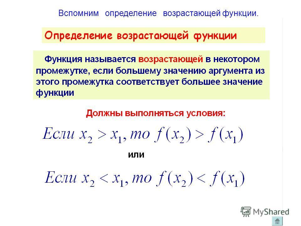 Вспомним определение возрастающей функции.