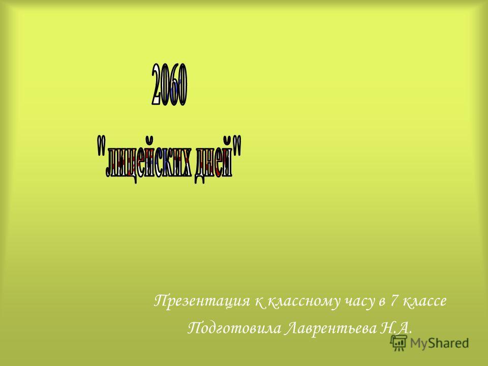 Презентация к классному часу в 7 классе Подготовила Лаврентьева Н.А.