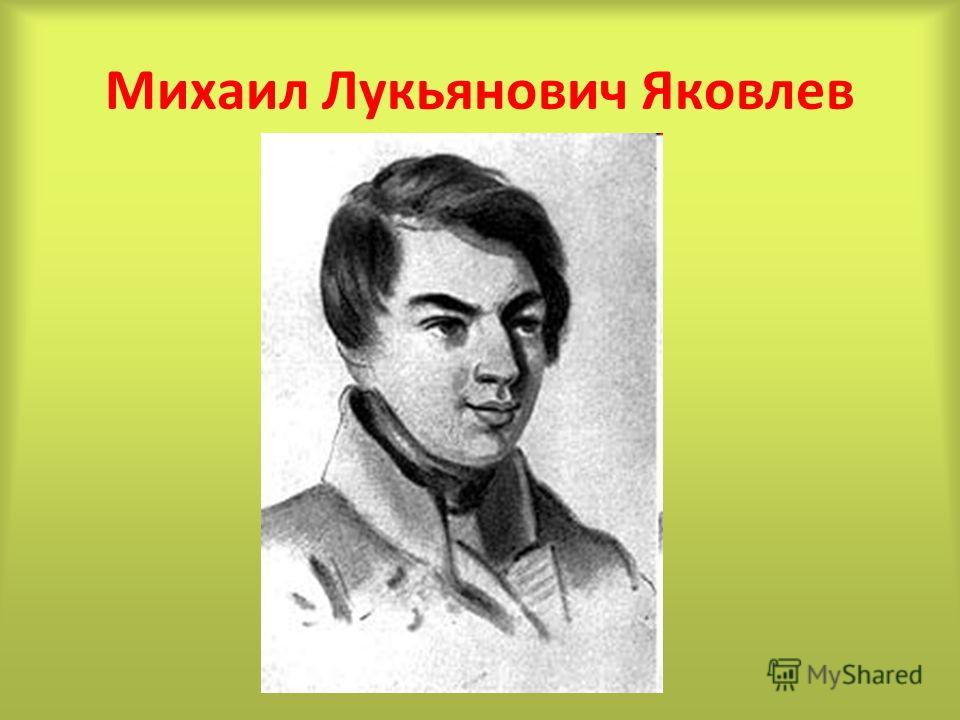 Михаил Лукьянович Яковлев