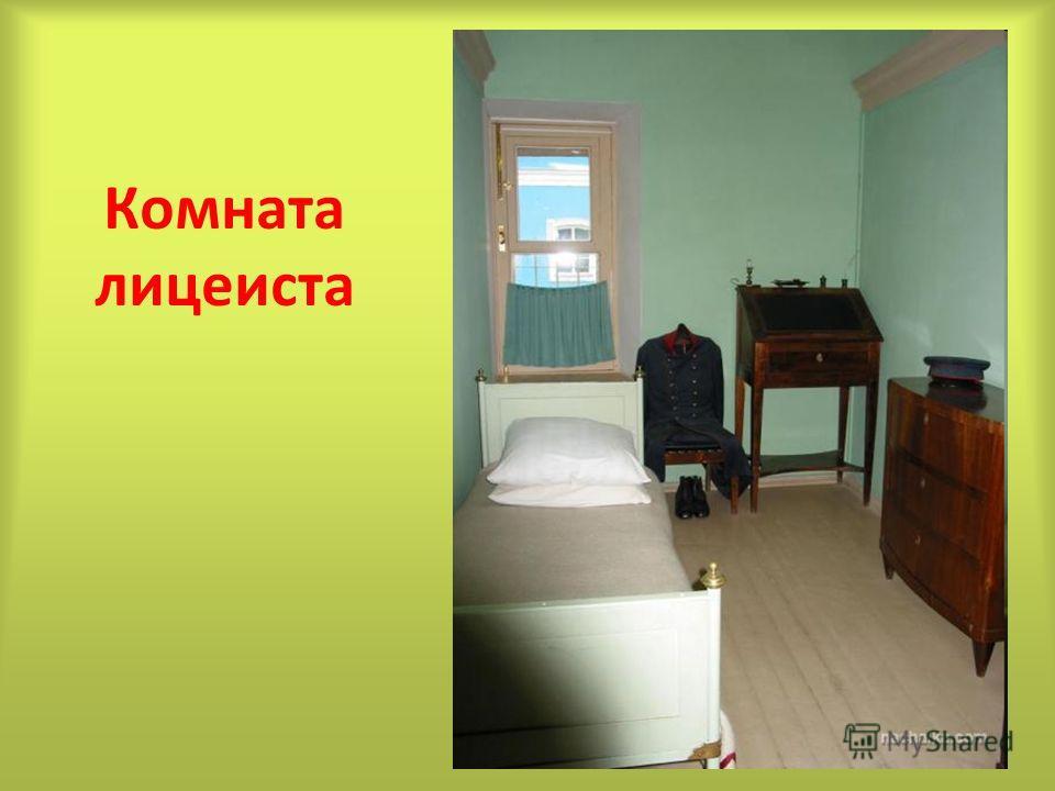 Комната лицеиста