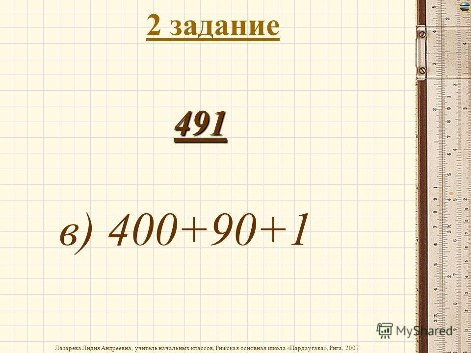 Лазарева Лидия Андреевна, учитель начальных классов, Рижская основная школа «Пардаугава», Рига, 2007 2 задание491 в) 400+90+1