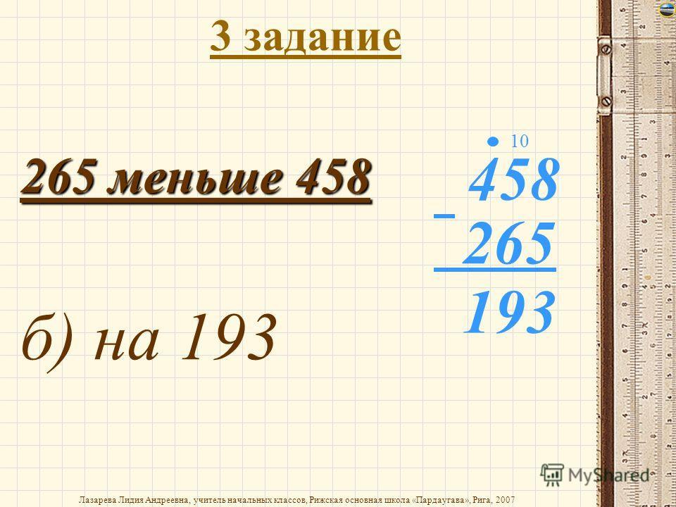 Лазарева Лидия Андреевна, учитель начальных классов, Рижская основная школа «Пардаугава», Рига, 2007 3 задание265 меньше 458 б) на 193 458 10 265 391