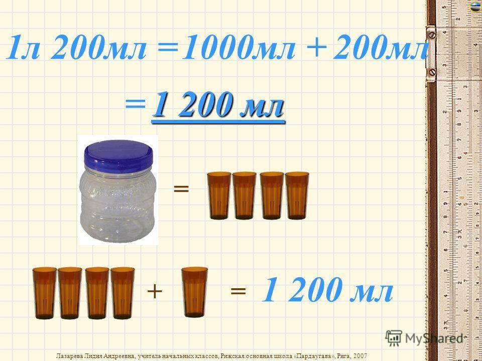 1л 200мл =1000мл +200мл 1 200 мл= = += 1 200 мл