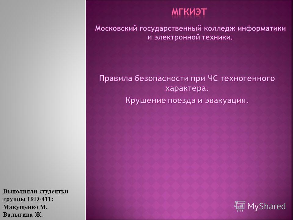 Выполняли студентки группы 19 D -411: Макущенко М. Валыгина Ж.