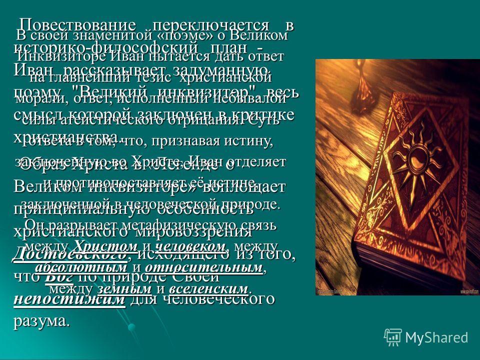 Повествование переключается в историко-философский план - Иван рассказывает задуманную поэму