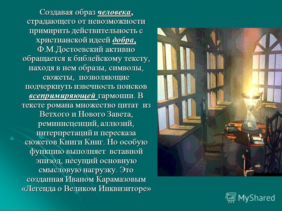 Создавая образ человека, страдающего от невозможности примирить действительность с христианской идеей добра, Ф.М.Достоевский активно обращается к библейскому тексту, находя в нем образы, символы, сюжеты, позволяющие подчеркнуть извечность поисков все