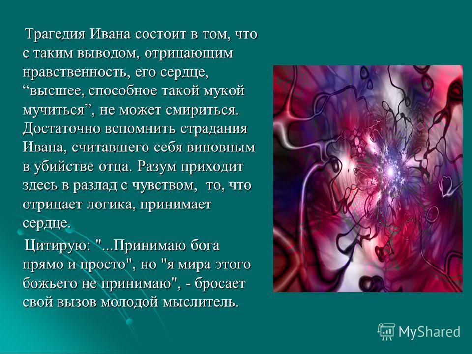 Ответы Mail Ru: Люди, отрицающие Бога на словах