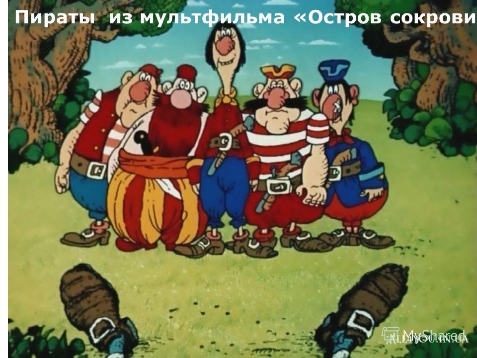 Пираты из мультфильма «Остров сокровищ»