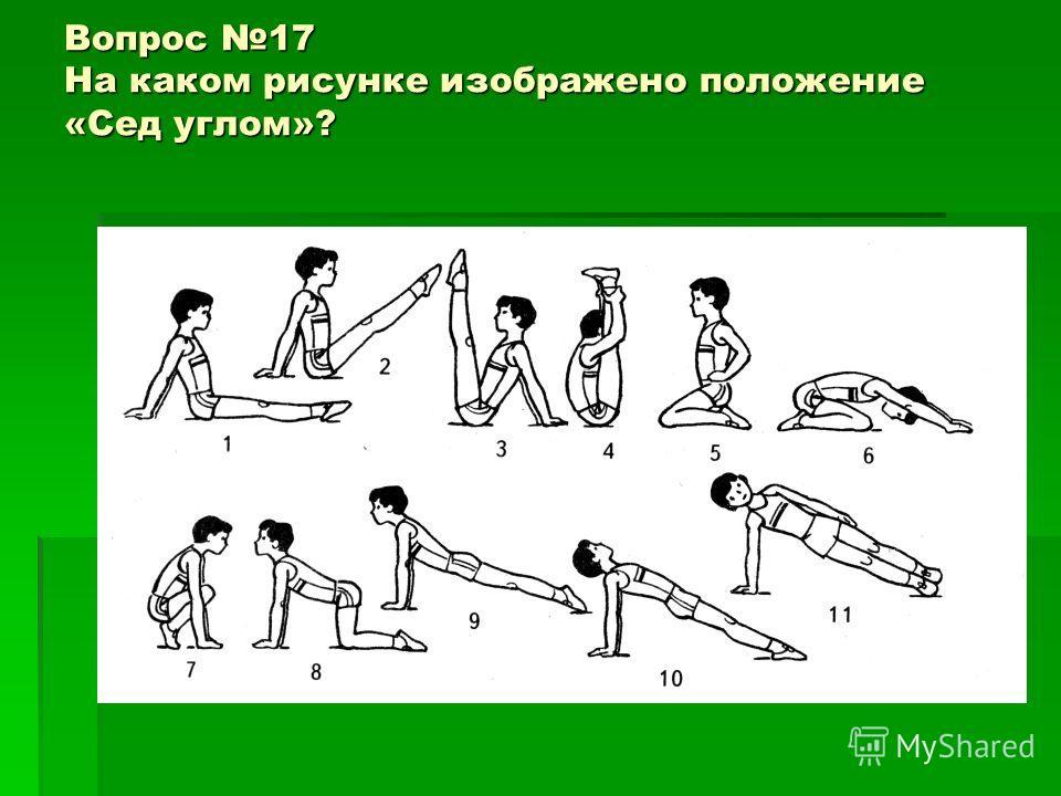 Вопрос 17 На каком рисунке изображено положение «Сед углом»?