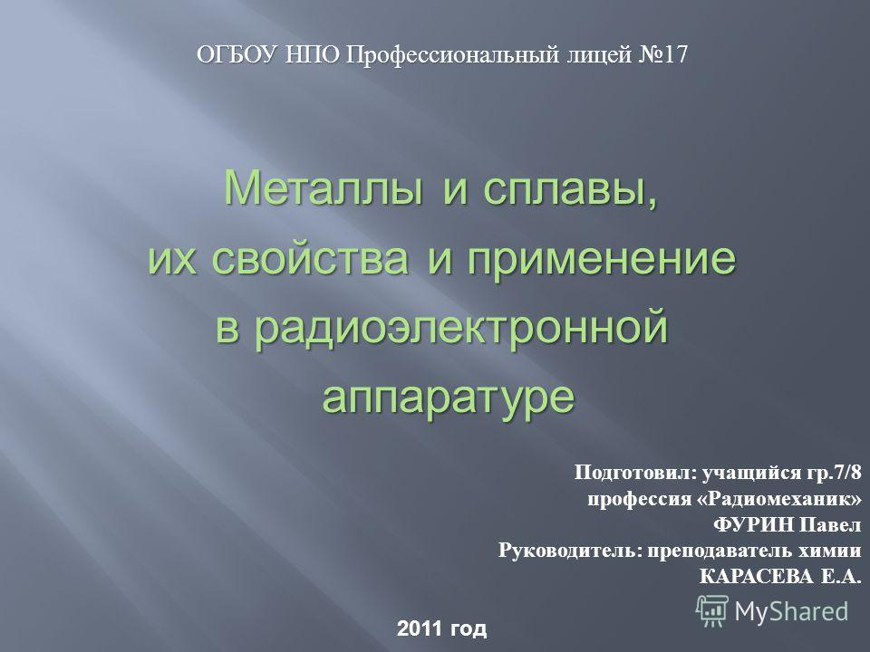 Презентация на тему Металлы и сплавы их свойства и применение в  1 Металлы