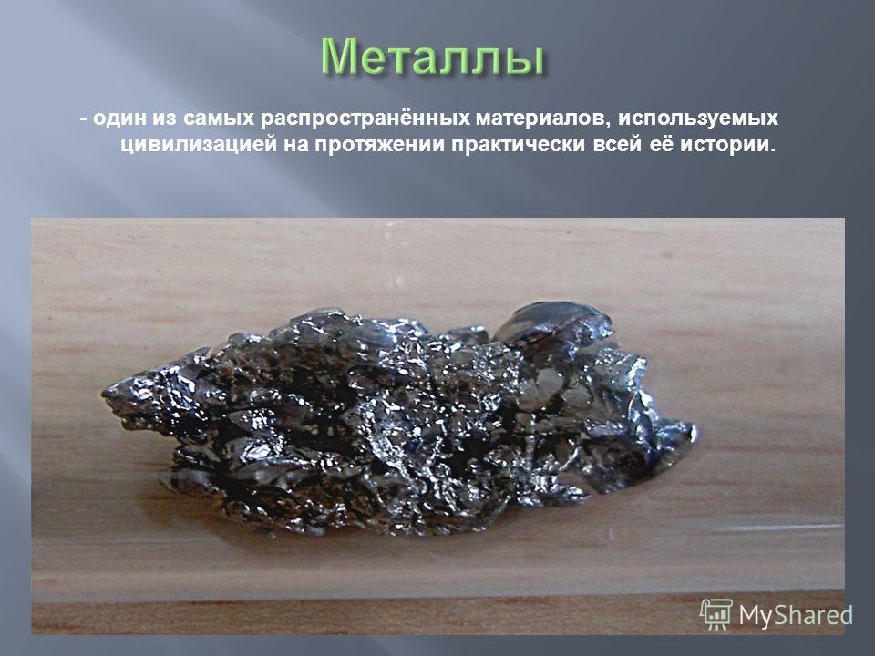 - один из самых распространённых материалов, используемых цивилизацией на протяжении практически всей её истории.