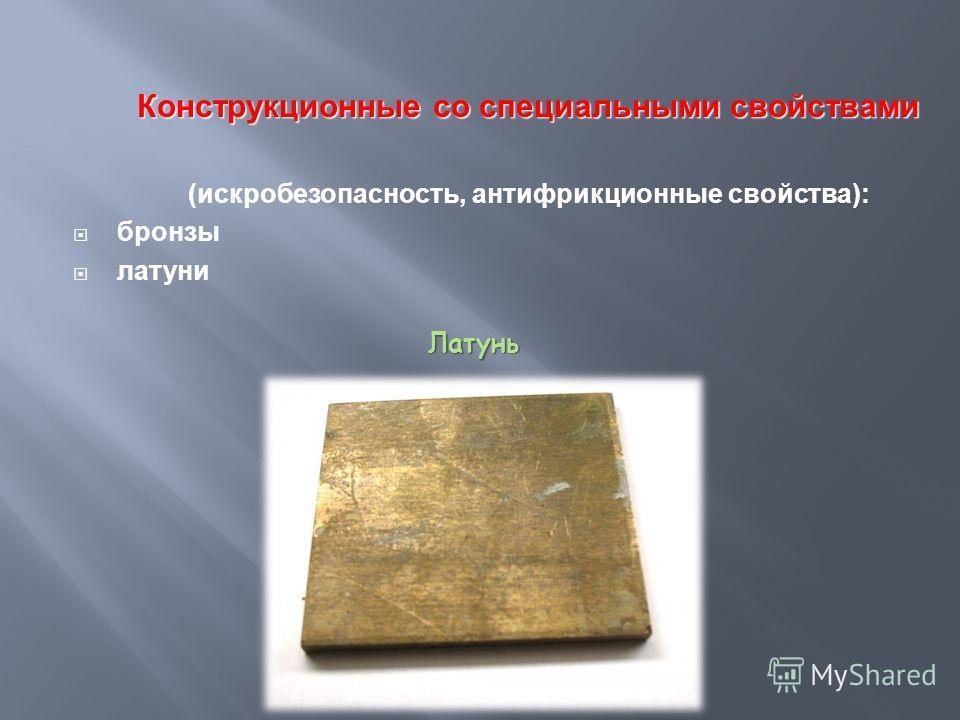 Конструкционные со специальными свойствами (искробезопасность, антифрикционные свойства): бронзы латуни Латунь