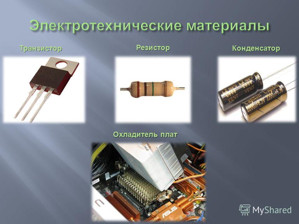 Транзистор Резистор Конденсатор Охладитель плат