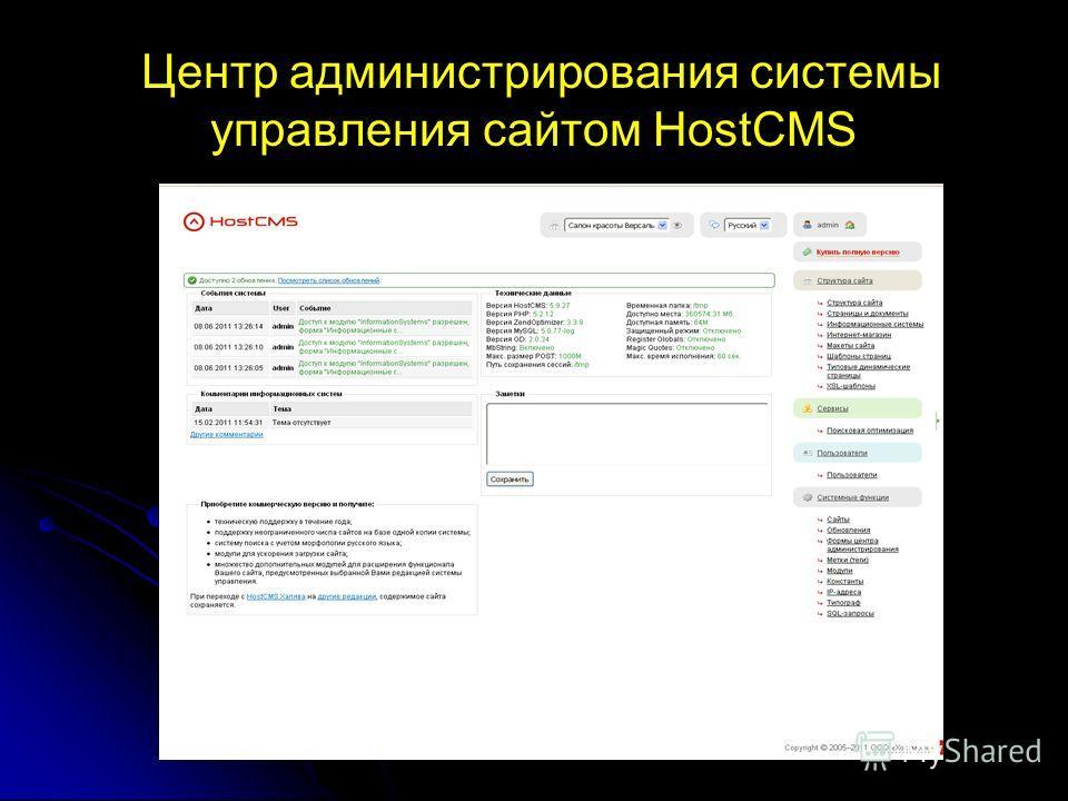 Центр администрирования системы управления сайтом HostCMS