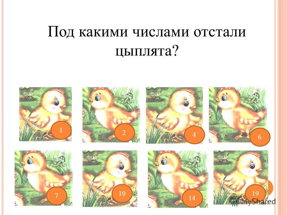 Под какими числами отстали цыплята? 1 2 4 6 7 10 14 19
