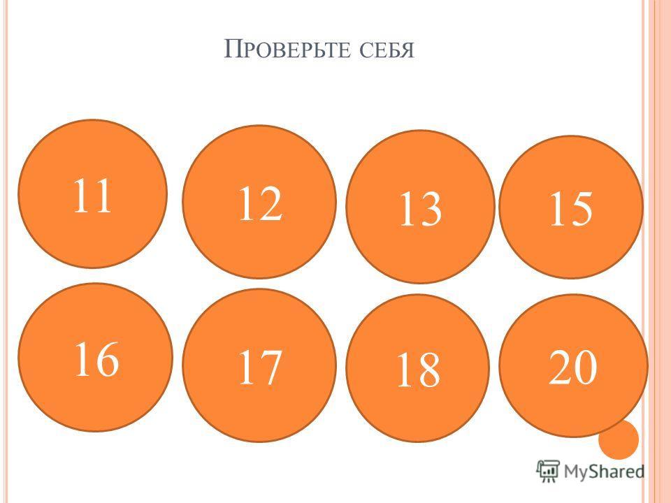 П РОВЕРЬТЕ СЕБЯ 11 16 17 18 20 15 13 12