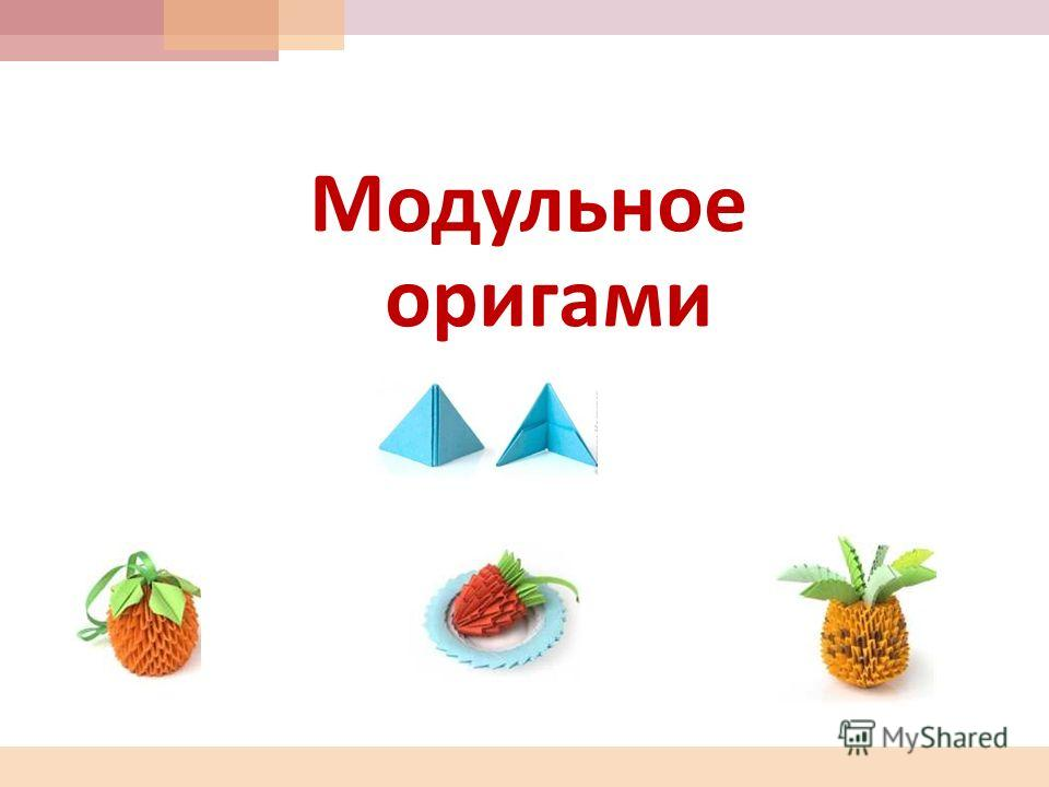 Треугольные модули Клубника