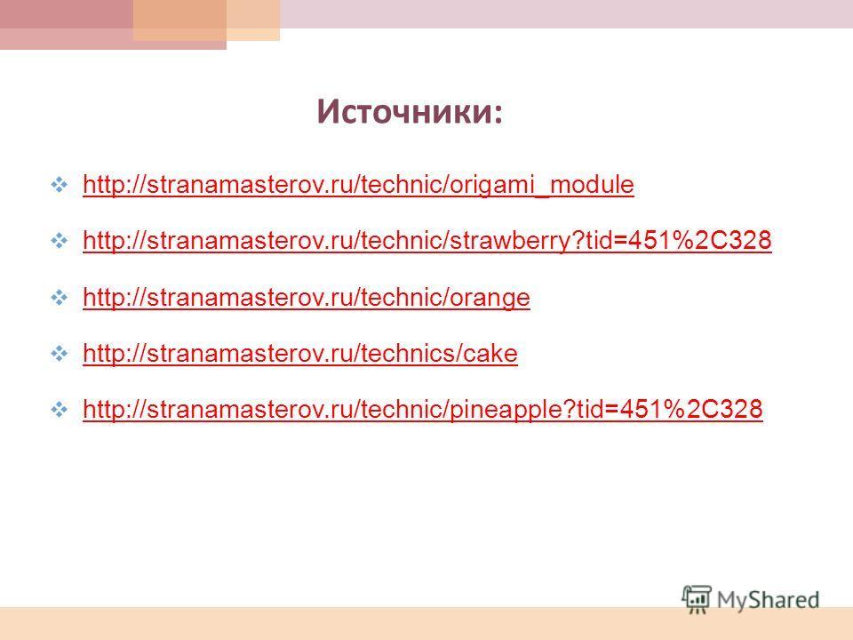 http://stranamasterov.ru/technic/origami_module http://stranamasterov.ru/technic/strawberry?tid=451%2C328 http://stranamasterov.ru/technic/orange http://stranamasterov.ru/technics/cake http://stranamasterov.ru/technic/pineapple?tid=451%2C328 Источник